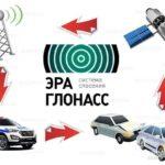 Обязательная установка ЭРА-ГЛОНАСС на все автомобили с 2017 года