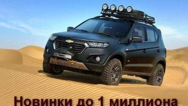 Автомобиль до 1 миллиона рублей