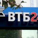 Как получить автокредит ВТБ 24