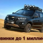 Список новых кроссоверов до 1000000 рублей (ТОП 2018)